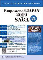 「Empowered JAPAN 2019 in SAGA」のチラシ
