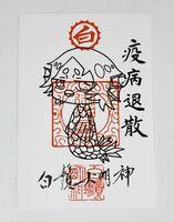 「神社姫」や「アマビエ」をイメージしてデザインされた疫病退散の札