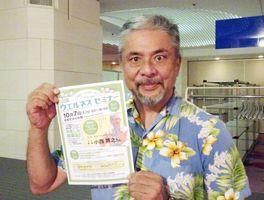 10月7日に佐賀市で開く講演への来場を呼びかける小西博之さん