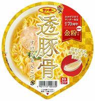 サンポー食品が限定販売する「透豚骨ラーメン」
