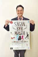 22日から「SAGAN BAR MONTH」