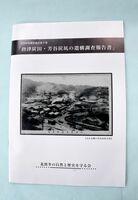 北波多の自然と歴史を守る会が作成した芳谷炭坑に関する報告書