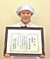 牛乳・乳製品利用料理コンクールで最優秀賞を受賞した牛津高校1年の蒲原真理子さん