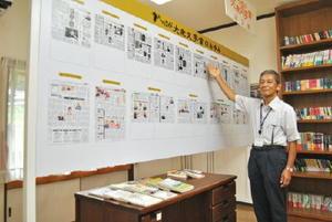 笹沢さんが提唱した「九州さが大衆文学賞」の記事をパネル展示している館内=佐賀市富士町の笹沢左保記念館