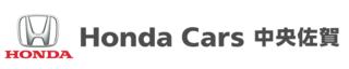 <さが企業NAVI⑥>Honda Cars中央佐賀