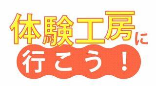 Kids de Go!! 体験工房に行こう! in 長崎県波佐見町