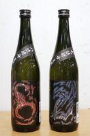 <佐賀のお酒>「日下無双 生もと 純米 七號」、「八號」