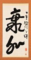 草書による軸(双幅)「海外飛香」