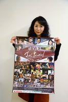 「佐賀城下JazzFestival」を主催するビーシャッフルの吉田由美子社長
