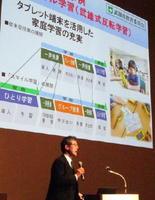 武雄市の取り組みをプレゼンテーションする福田孝義ICT教育監=東京・青梅の東京国際交流館