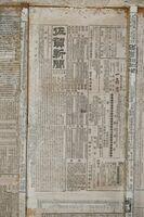 長持(ながもち)に貼られている明治時代の佐賀新聞=佐賀市
