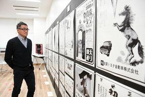 佐賀広告センターが手掛けた新聞広告が並ぶ=佐賀市の佐賀バルーンミュージアム