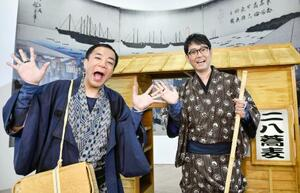 「おいしい浮世絵展」をPRする「ナイツ」の塙宣之(左)と土屋伸之=東京都内