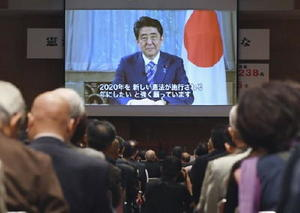 3日、憲法改正を訴える会合に寄せられた安倍首相のビデオメッセージ=東京都千代田区