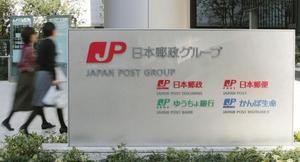 日本郵政本社=東京・大手町
