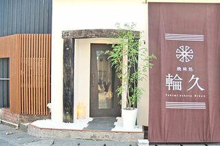 焼味処 輪久(りきゅう)