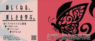 【参加作品】有田工業高校デザイン科2年 森山 唯