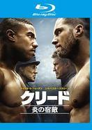 DVD「クリード 炎の宿敵」