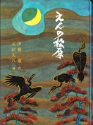 県立図書館のドンどん読書「えんの松原」