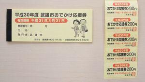15日から交付が始まるバス・タクシー券「お出かけ応援券」