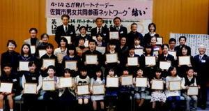 佐賀市立図書館であった一言メッセージ表彰式