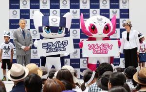 東京・日比谷で開かれたお披露目イベントに登場した2020年東京五輪の大会マスコット「ミライトワ」とパラリンピックの「ソメイティ」。左は組織委の森喜朗会長、右は東京都の小池百合子知事=22日午前