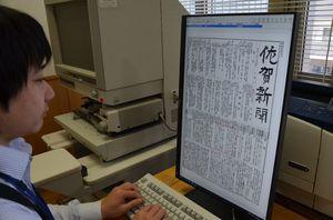単語を入力し、検索すると該当記事(3段目中央の赤線内)が表示される=唐津市近代図書館