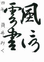 筒井みく(佐賀北高通信制4年)