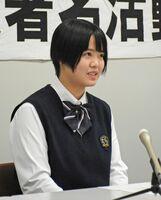 高校生平和大使に選ばれ、意気込みを語る滝本遥さん=県庁