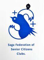 県老人クラブ連合会の新しいロゴマーク