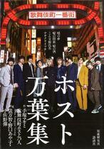 歌舞伎町「ホスト万葉集」を出版