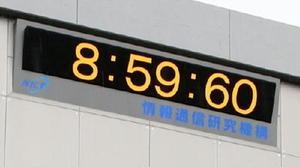 2015年7月1日、「うるう秒」が挿入され「8時59分60秒」と表示された情報通信研究機構の電光掲示=東京都小金井市
