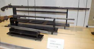 羽州戦争で武雄鍋島軍が使用したレミルトン銃のレプリカ