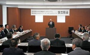 JAさがの持ち株会社設立総会。ホールディングス2社が8月1日から業務を始める=佐賀市の県JA会館