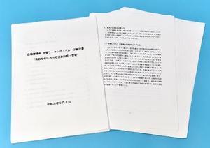 老後に2千万円の蓄えが必要と試算した金融庁金融審議会の報告書