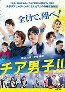 DVD「チア男子!!」