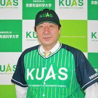 京都先端科学大硬式野球部の監督に就任した中島輝士氏(同大提供)