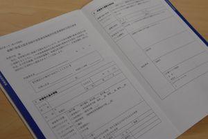 佐賀市の情報提供同意書。個別支援計画書も兼ね、身体の状況や避難支援員の氏名、連絡先、服薬名などを記入する欄がある