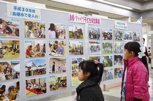 鳥栖の子どもたちがドイツで交流する様子などを展示している交流写真展=鳥栖市役所市民ホール