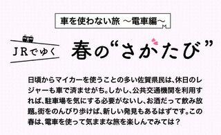 """車を使わない旅 ~電車編~ JRでゆく春の""""さがたび"""""""