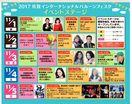 <バルーン特集 メーン会場>ステージ、食 多彩