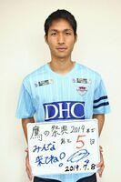 MF原川力選手