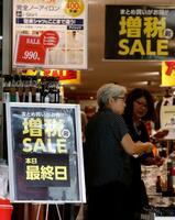 消費税「増税前セール」をする紳士服店=9月30日、東京都台東区