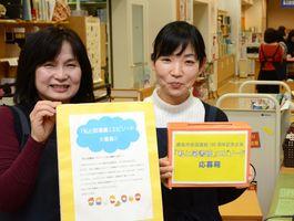 「図書館での思い出エピソードを寄せてください」と話す宮﨑由巳さん(右)=鹿島市