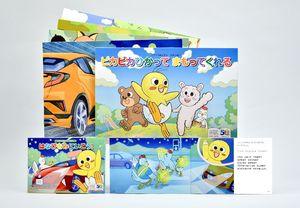 トヨタ自動車が配る絵本「はなびをみにいこう」と紙芝居「ピカピカひかってまもってくれる」
