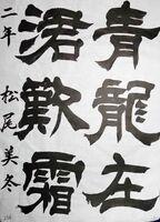 松尾美冬(小城2年)