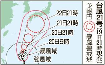 台風、投開票日に沖縄接近