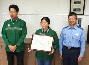 感謝状を受け取った山﨑祥子さん(中央)=鹿島警察署