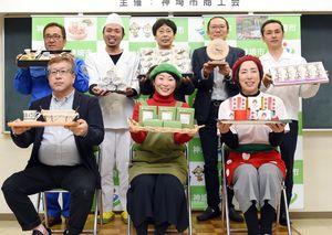 9月から研修を重ね、合同記者発表会に臨んだ神埼市商工会の会員事業者=神埼市商工会