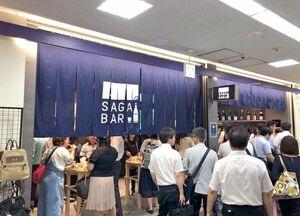 にぎわいを見せるSAGA BAR=佐賀市のJR佐賀駅構内(佐賀県提供)